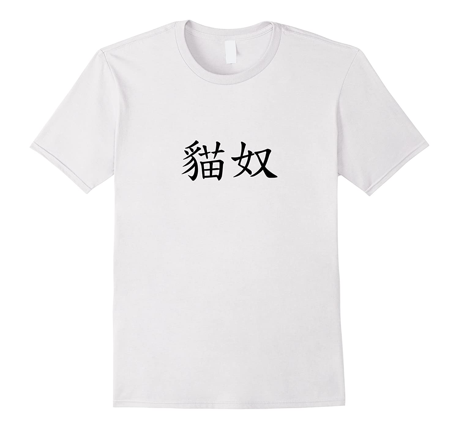 Cat Slave T Shirt In Chinese Character For Cat Lovers Bn Banazatee