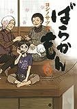 ばらかもん(6) (ガンガンコミックスONLINE)