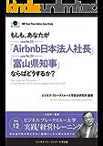 【大前研一】BBTリアルタイム・オンライン・ケーススタディ Vol.12(もしも、あなたが「Airbnb日本法人社長」「富山県知事」ならばどうするか?) 大前研一のケーススタディ (ビジネス・ブレークスルー大学出版(NextPublishing))
