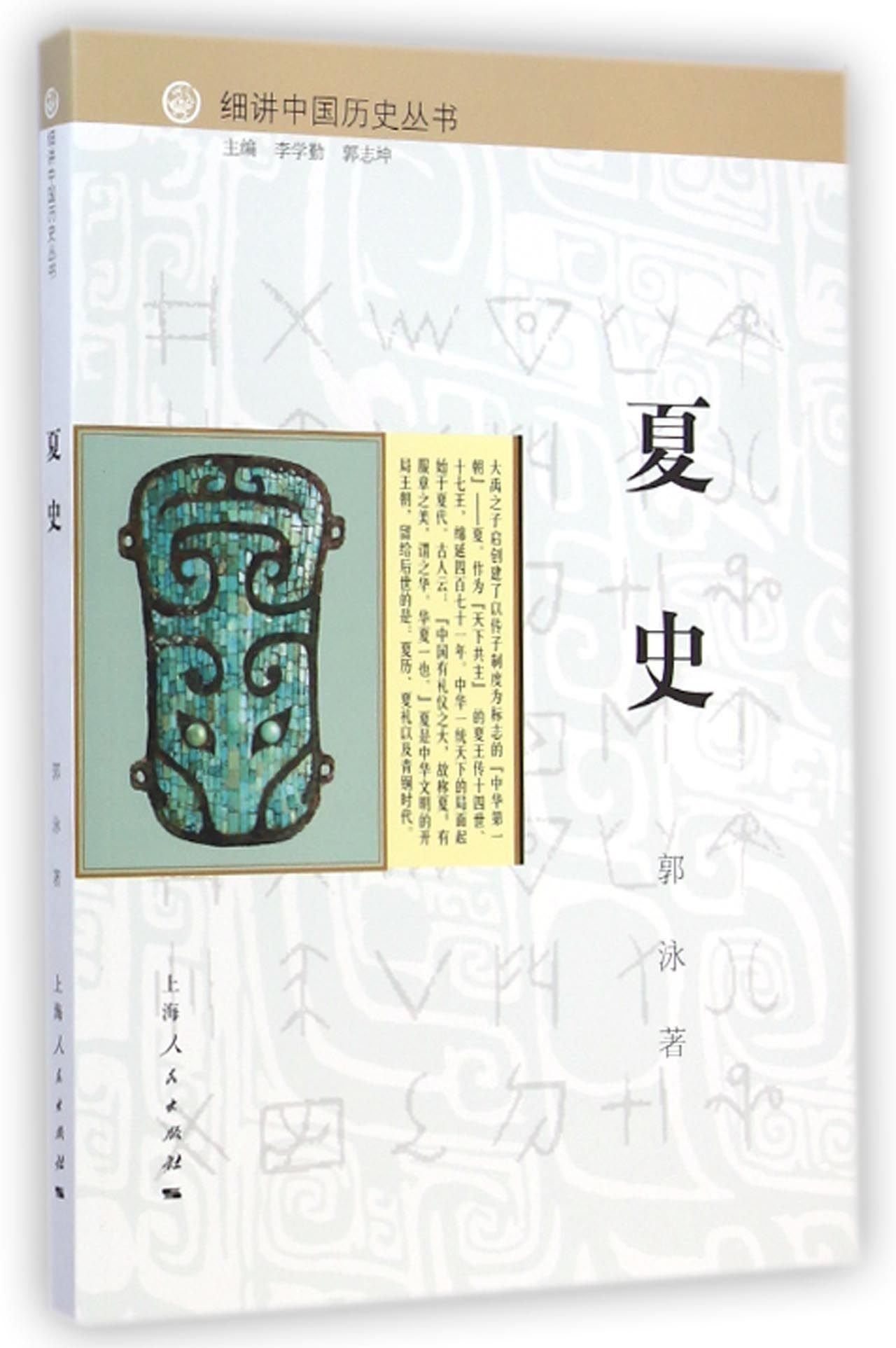 The History Of Xia Dynasty Guo Yong 9787208126268 Amazon Books