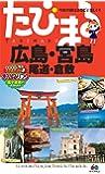 たびまる 広島・宮島 尾道・倉敷 (旅行ガイド)