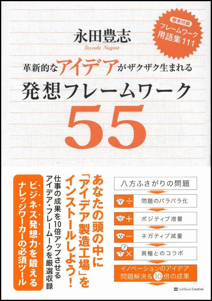 Read Online Kakushinteki Na Aidea Ga Zakuzaku Umareru Hassō Furēmuwāku Gojūgo ebook