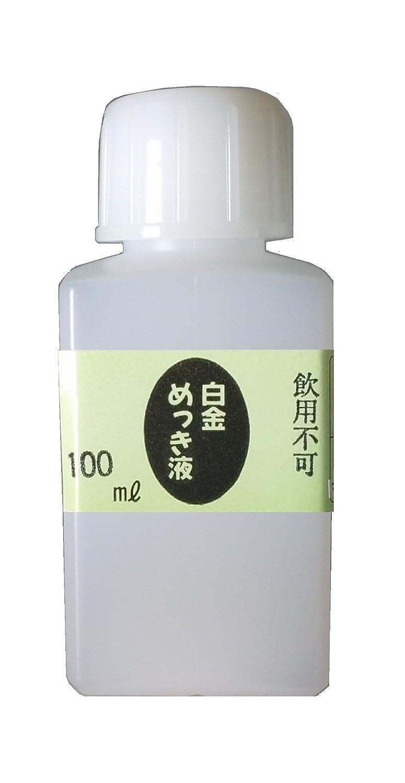 マルイ鍍金工業 めっき工房用白金めっき液 100ml MU-033   B01G1JE4G4