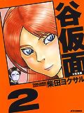 谷仮面 完全版 2 (ジェッツコミックス)