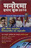 Manorama Yearbook 2016 (Hindi)