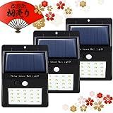 改良版 ソーラーライト センサーライト Lifeholder 20ledライト 3つの知能モード 両面テープ付き 省エネ 防犯 屋外照明 3個セット