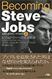 Becoming Steve Jobs(ビカミング・スティーブ・ジョブズ)(上) ビジョナリーへの成長物語 (日経ビジネス人文庫)