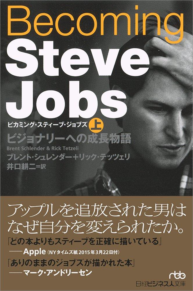 Becoming Steve Jobs(ビカミング・スティーブ・ジョブズ)(上) ビジョナリーへの成長物語