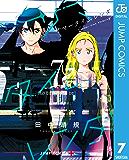 サマータイムレンダ 7 (ジャンプコミックスDIGITAL)