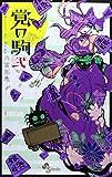 覚の駒 2 (少年サンデーコミックス)