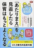 0.1.2歳児保育 「あたりまえ」を見直したら保育はもっとよくなる! (Gakken保育Books)