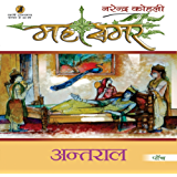 Antral : Mahasamar - 5 (Hindi Edition)