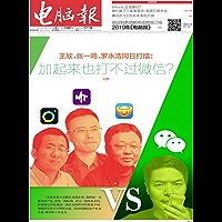 电脑报 周刊 2019年03期