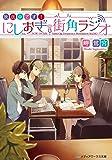 放送中です! にしおぎ街角ラジオ (メディアワークス文庫)