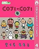 COJI-COJI 4 (りぼんマスコットコミックスDIGITAL)