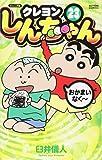 ジュニア版クレヨンしんちゃん(23) (アクションコミックス)