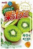 明治 果汁グミキウイ 47g×10袋