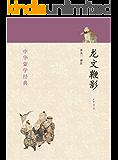 龙文鞭影--中华蒙学经典 (中华书局出品)