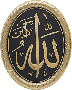 Gunes Turkish Islamic Art Gift Acrylic Home Decor Oval Plaque Gold and Black 'Allah' (7.5 x 9.5in)