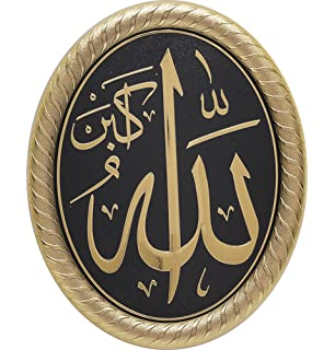 Oval Framed Wall Hanging Molded Plaque 19 x 24cm /'Muhammad/' 0313