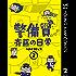 警備員斉藤の日常 2 (ヤングジャンプコミックスDIGITAL)