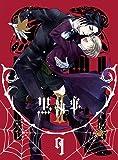 黒執事 II 9 【完全生産限定版】 [DVD]