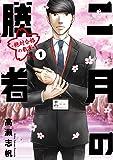 二月の勝者 ー絶対合格の教室ー 1 (ビッグコミックス)