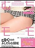 むちモモ~JKたちのふしだらな領域~vol.2 Light SIDE:B