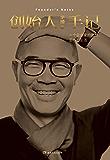 创始人手记-一个企业家的思想、工作与生活【携程、如家、华住三家百亿美元级企业的创办人/联合创办人季琦先生思考力作】