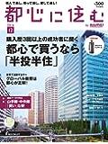 都心に住む by SUUMO (バイ スーモ) 2016年 12月号