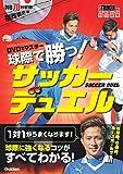 DVDでマスター 球際で勝つ!  サッカーデュエル (学研スポーツブックス)