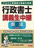行政書士 講義生中継 憲法 第4版