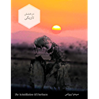درخشش تاریکی: استعاره های تامل برانگیز (Arabic Edition)