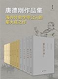 唐德刚作品集(海内外史学界公认的集大成之作,套装九种11册)