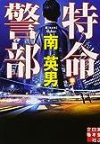 特命警部 (実業之日本社文庫)