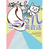 猫ピッチャーのミラクル英会話 (単行本)