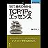1日で読めてわかるTCP/IPのエッセンス (NextPublishing)