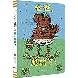 童立方·宝宝的第一本拼拼游戏书:爸爸,腿错了