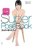 スーパー・ポーズブック ヌード編5 (コスミック・アート・グラフィック)