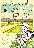 ひねもすのたり日記(2) (ビッグコミックススペシャル)