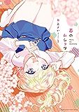 春のムショク(1) (ゲッサン少年サンデーコミックス)