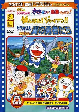 映画『ドラミ&ドラえもんズ 宇宙ランド危機イッパツ!』DVD