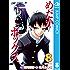 めだかボックス モノクロ版 8 (ジャンプコミックスDIGITAL)