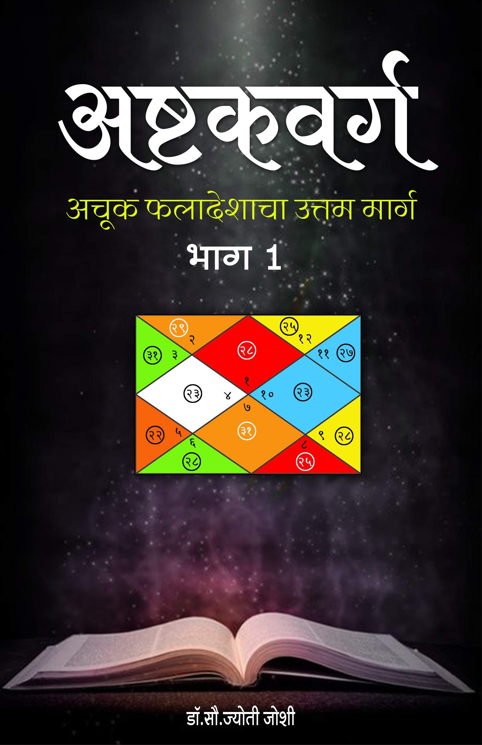 Vedic Astrology Books In Marathi
