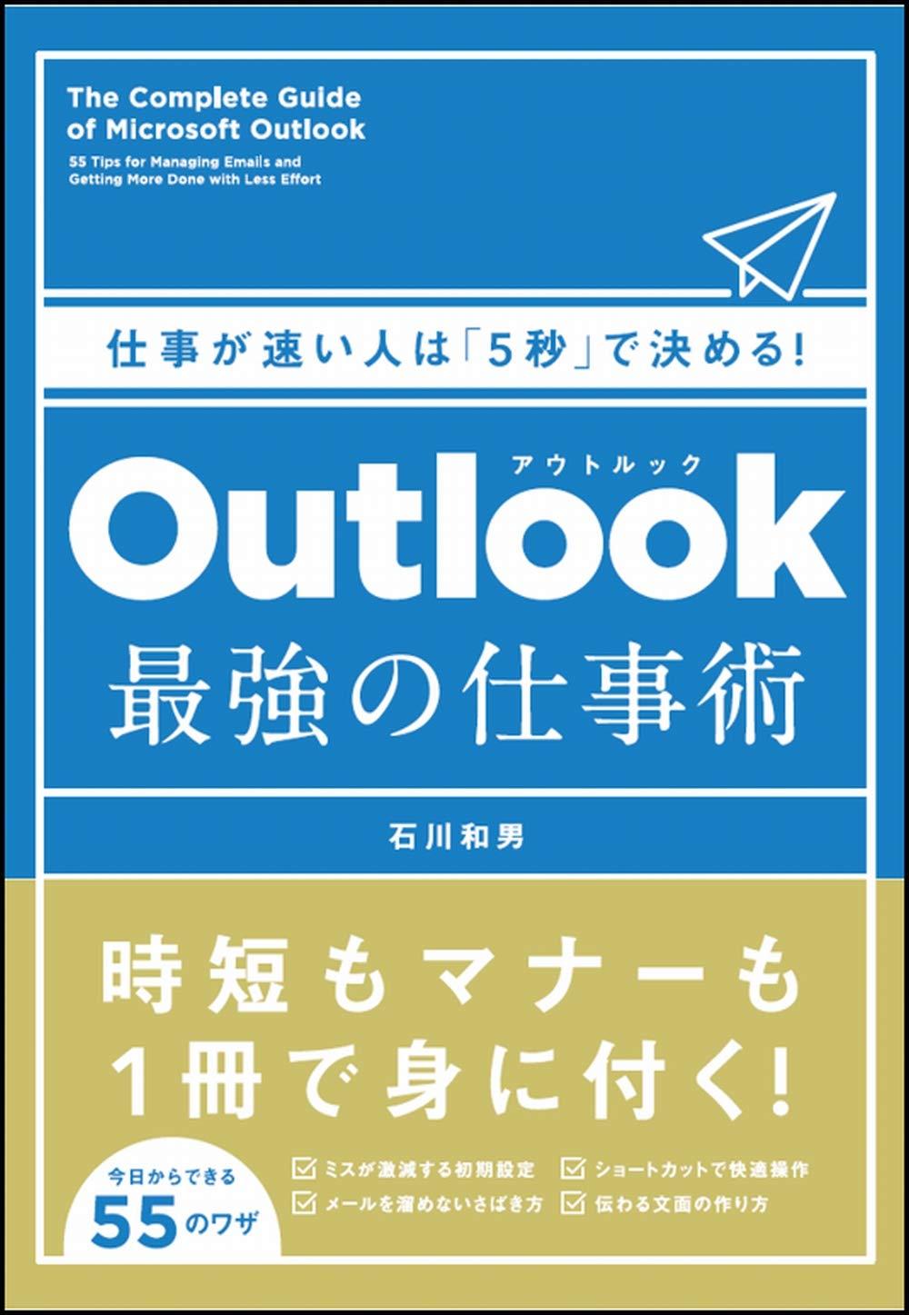 アウトルック Outlook(アウトルック)のメールが表示されない?5分でできる対処法(2021年5月12日更新) ホームページ制作 名古屋