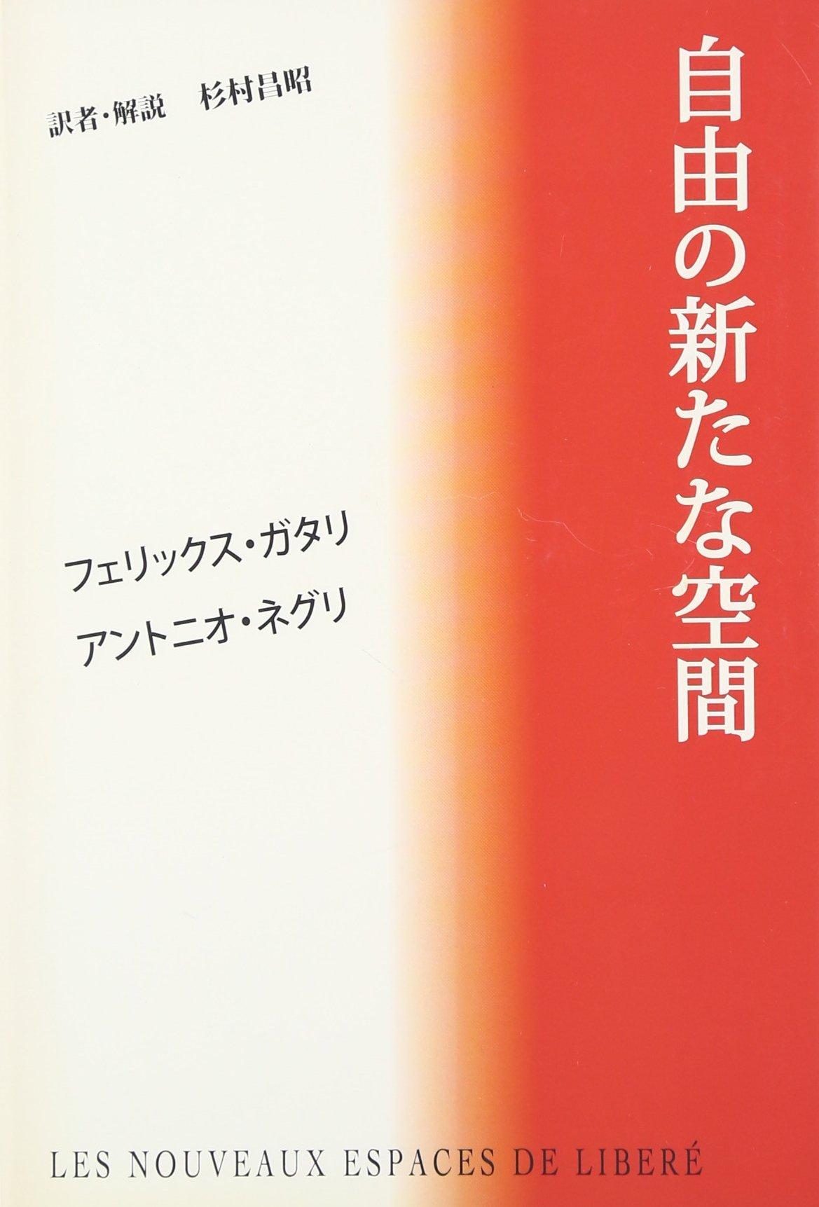 Read Online Jiyu no aratana kukan. pdf