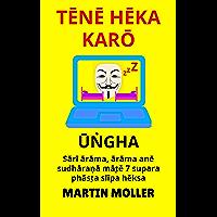 Tēnē Hēka Karō (Ūṅgha): Sārī ārāma, ārāma anē sudhāraṇā māṭē 7 supara phāsṭa slīpa hēksa (Hack It Book 2) (English Edition)