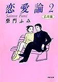 恋愛論2 応用篇 (PHP文庫)