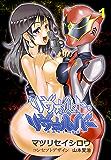 リヴォルト・リヴォルバー~社畜男子の変身~ 1 (チャンピオンREDコミックス)