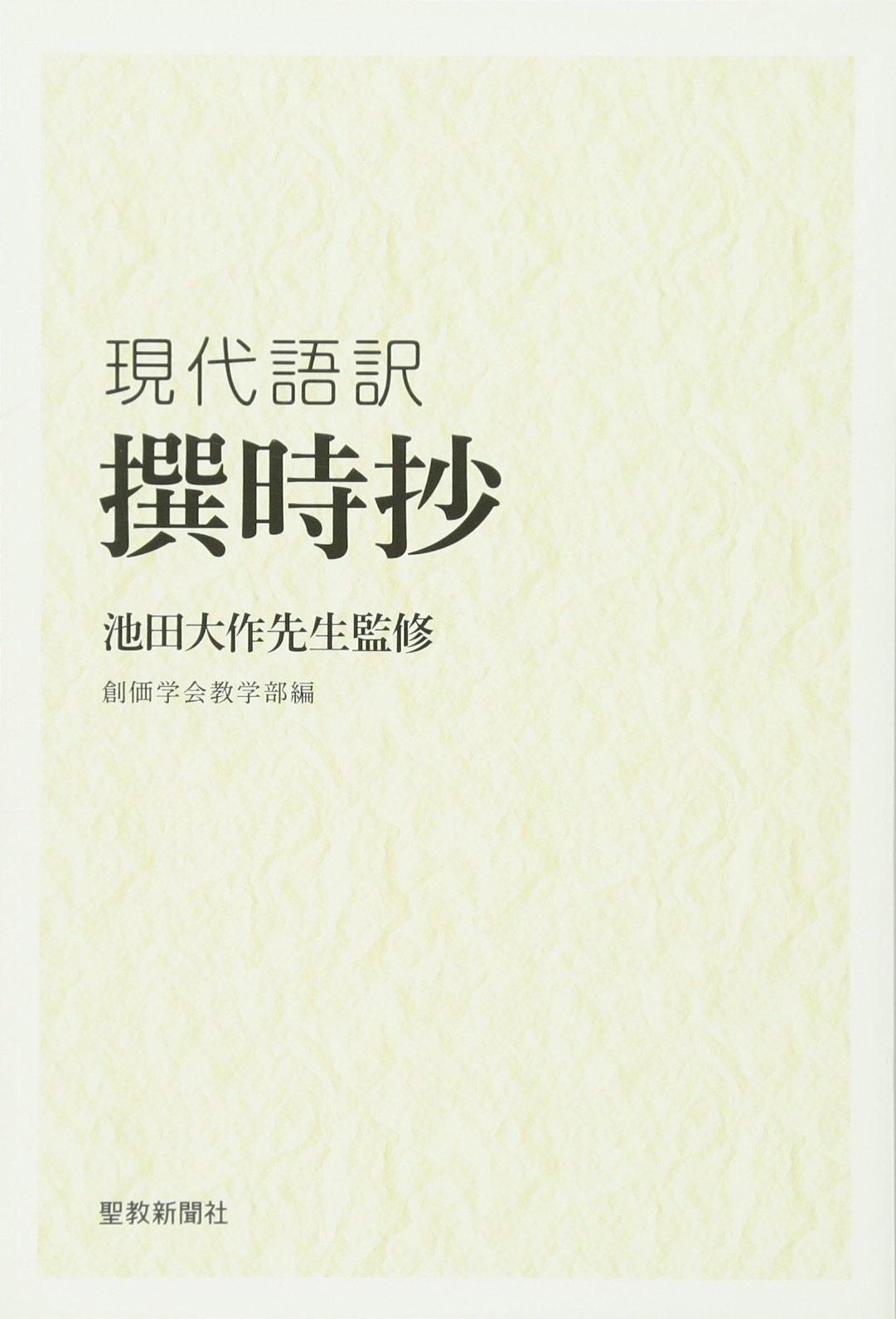 現代語訳 撰時抄 | 池田 大作, ...